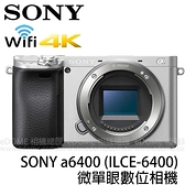 SONY a6400 BODY 銀色 (24期0利率 免運 台灣索尼公司貨) E接環 單機身 ILCE-6400 微單眼數位相機