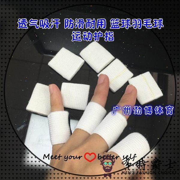 運動指套護具籃球護指排球指關護指套手指護套裝備用品女打【618又一發好康八折】