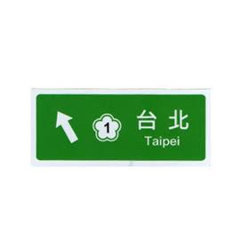 【收藏天地】台灣紀念品*台北路標冰箱貼(16款)