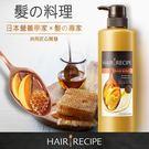 Hair Recipe 蜂蜜保濕營養護髮...