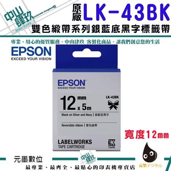 【EPSON】標籤帶 雙色緞帶銀藍底黑字/12mm(LK-43BK)
