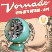VORNADO 經典 復古風 渦流循環扇 工業風 10吋 電風扇 電扇 靜音 省電 文青  沃拿多
