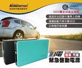 安伯特 行動電源 【ABT-E015】 第二代汽車緊急啟動電源 救援用 6000mAh 新風尚潮流