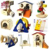 倉鼠木質玩具用品蹺蹺板攀爬梯彩虹秋千瞭望台倉鼠磨芽木房屋小窩 1件免運