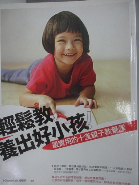 【書寶二手書T9/親子_DJJ】輕鬆教,養出好小孩:最實用的10堂親子教養課_PC home Kids編輯部採