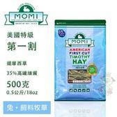 *WANG*摩米 MOMI特級一割提摩西牧草500g(成兔、天竺鼠適合/可磨牙)  35%高纖維質初割牧草