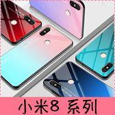 【萌萌噠】Xiaomi 小米8 Lite 青春版 pro 小清新漸變玻璃系列 全包矽膠軟邊 鋼化玻璃背板 手機殼