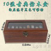 10位20位手鐲盒翡翠金銀手鐲玉鐲收納展示盒木質首飾盒高檔珠寶箱 小時光生活館