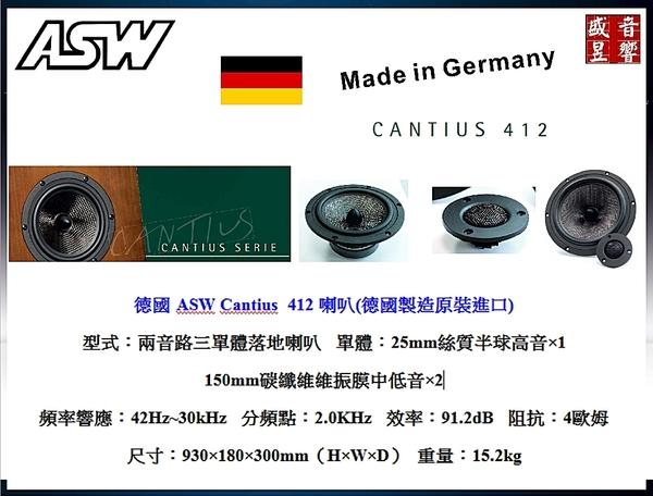 德國 ASW Cantius 412 +312C + C263 + SDS10 + Denon AVR-X1600H 劇院組合
