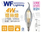 舞光 LED 4W 2700K 黃光 E14 全電壓 拉尾 仿鎢絲 燈絲蠟燭燈 _ WF520135