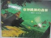 【書寶二手書T6/少年童書_DFC】春神跳舞的森林_嚴淑女