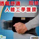 【ALEX】體工學護腰(1入)T-30-超值福利品