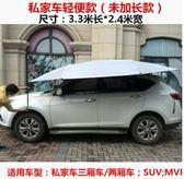 汽車遮陽傘防曬移動傘棚遙控隔熱罩折疊SUV全自動車頂用遮陽擋 愛麗絲精品igo