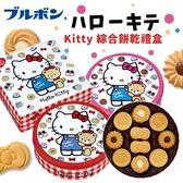 日本 Bourbon 北日本 Kitty 綜合餅乾禮盒 326.4g 巧克力禮盒 凱蒂貓 餅乾 禮盒 送禮 伴手禮