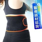 來而康 舒美立得 護具型冷熱敷墊 PW140 護腰專用