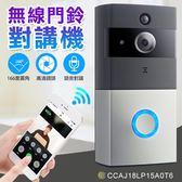【F0416】《無線連接!遠端監控》無線門鈴對講機 遠端監視器 視訊門鈴對講機 無線視訊對講機