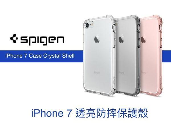 SGP Spigen iPhone 7 4.7吋 Crystal Shell 晶透 全包式 抗衝擊 保護套
