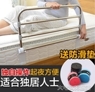 護欄床圍欄床護欄防摔欄桿老人床邊扶手起床輔助器起身架老年人助力床上圍欄YJT 【快速出貨】