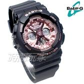 Baby-G CASIO卡西歐 BA-130-1A4 雙顯錶 明亮時尚風格 多元機能 黑色x粉 女錶 BA-130-1A4DR