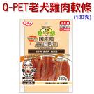 ◆MIX米克斯◆Q-Pet 巧沛愛情系列-雞肉軟片狗零食 130克