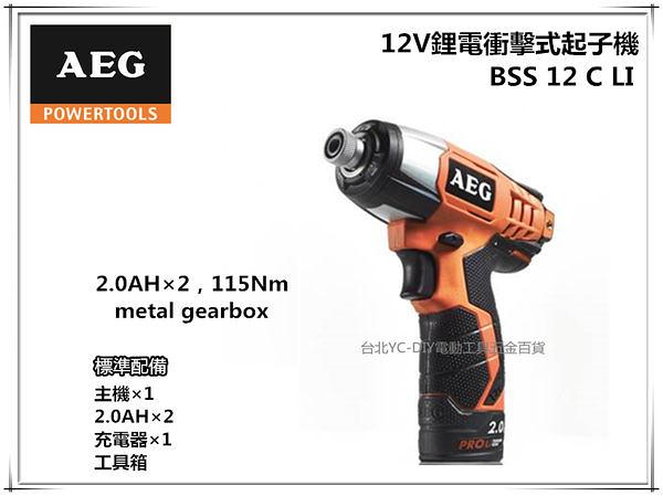 【台北益昌】德國 AEG BBS12C-LI 雙鋰電2.0A 12V鋰電衝擊式起子機 電鑽 115Nm高扭力 非 bosch makita