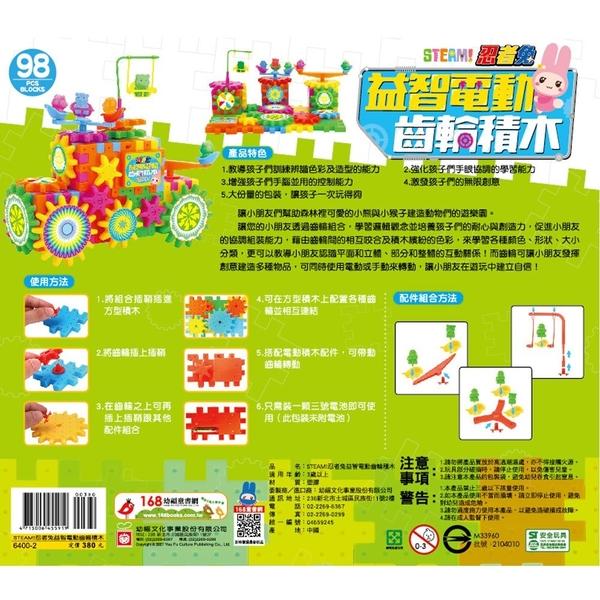 幼福童書6400-2 STEAM!忍者兔益智電動齒輪積木(ST安全玩具)