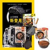 《國家地理雜誌》1年12期 贈 一個人的廚房(全3書/3只鑄鐵鍋)