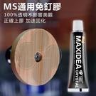 【透明免釘膠】德國MAXIDEA強力速乾免打孔膠 水晶強力膠 無痕黏膠