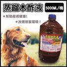 *WANG*日本純天然蒸餾木酢液 500...