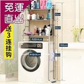 不銹鋼衛生間置物架壁掛浴室收納廁所洗手間洗衣機馬桶架子落地式 『快速出貨YTL』
