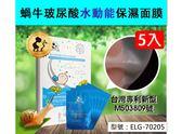 【盒裝】依洛嘉 蝸牛玻尿酸水動能保濕面膜(5入)  長效保濕 含膠原蛋白精華 ELG-70205