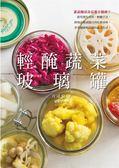 (二手書)輕醃蔬菜玻璃罐:誰說醃漬食品都不健康?使用養生食材、輕醃手法,享受健..