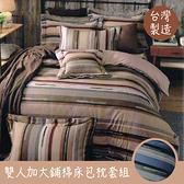 【品味生活 咖/藍】100%精梳棉 雙人加大鋪棉床包枕套組 不含被套 6*6.2 台灣製