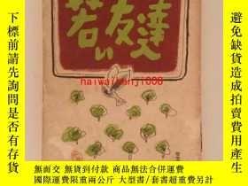 二手書博民逛書店罕見若い友達Y459931 枝村貞夫 編 希望の窗社 出版1943