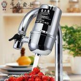 過濾器水龍頭過濾器家用廚房非直飲自來水過濾器過濾器凈化水機最後1天下殺75折