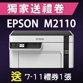 【獨家加碼送100元7-11禮券】EPSON M2110 黑白高速連續供墨印表機 /適用 T03Q100/ T01P100