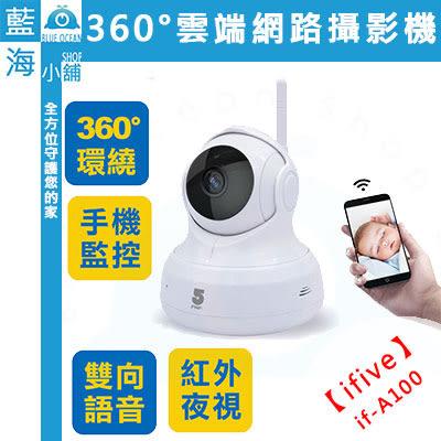 ifive 五元素 A100看家小衛士360°雲端保全網路攝影機★贈16G記憶卡★(居家安全/幼童看護/長輩看護)