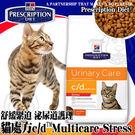 【zoo寵物商城】美國Hills希爾思》貓處方c/d舒緩緊迫泌尿道護理配方3.3磅1.5kg/包