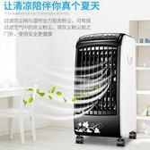 冷空調扇氣扇加濕移動制冷器家用冷風扇冷風機水冷小空調 WE956