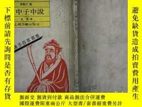 二手書博民逛書店孔子集語罕見交中子中說(繁體豎版)Y256073 王通等 上海古