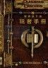 二手書R2YB 2002年5月初版一刷《龍與地下城 玩者手冊 CORE RULE