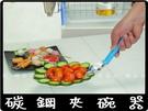 【碳鋼夾】不燙手的夾碗器取碗器/碗夾/鍋夾/盤夾/碟夾/隔熱夾