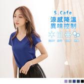 《KG0540-》台灣製造~Scafe冰咖啡紗抗UV涼感V領上衣 OB嚴選