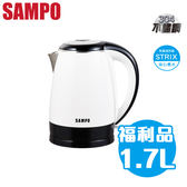 【福利品】SAMPO聲寶1.7L不鏽鋼快煮壺 KP-PA17D