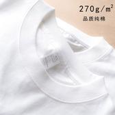 270G日本加厚厚實純棉純色短袖打底衫白T恤內搭純白精梳棉男女TEE 浪漫西街