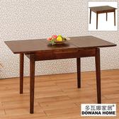 【多瓦娜】亞比伸縮功能餐桌/胡桃