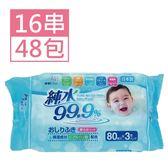 唯可Weicker 純水99.9%日本製濕紙巾(80抽16串/48包)/濕巾/柔濕巾