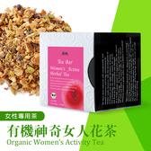 【德國農莊 B&G Tea Bar】 有機神奇女人花茶茶包盒10入 (4g*10包)