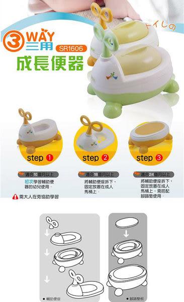 【奇買親子購物網】SR1606G Will 3用成長便器(綠色/橘色)