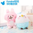 【Kanahei娃娃 6吋睡衣款】Norns 正版卡娜赫拉 小雞P助 晚安 兔兔 吊飾 絨毛玩偶 玩具布偶 可愛